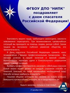Поздравление с днем спасателя РФ