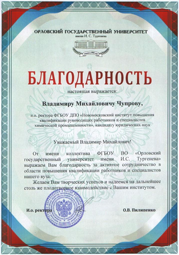 Благодарность Орловский Государственный Университет