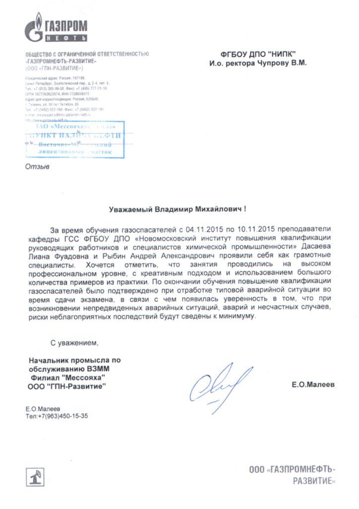 gazprom-messoyaha-01