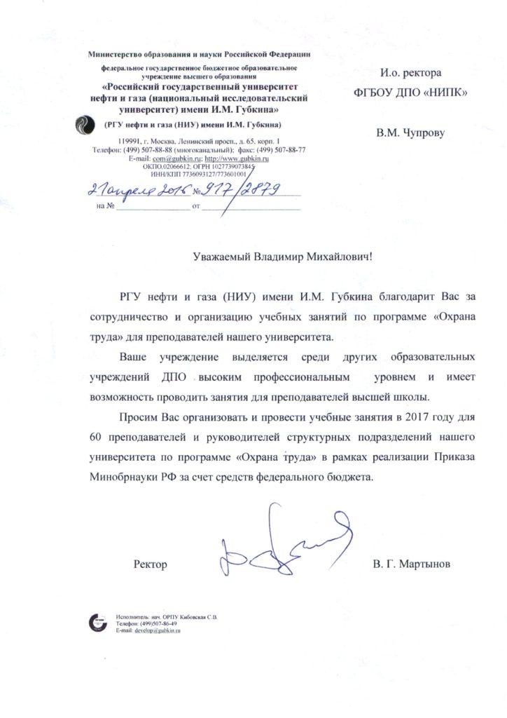 rgu-nefti-i-gaza-01