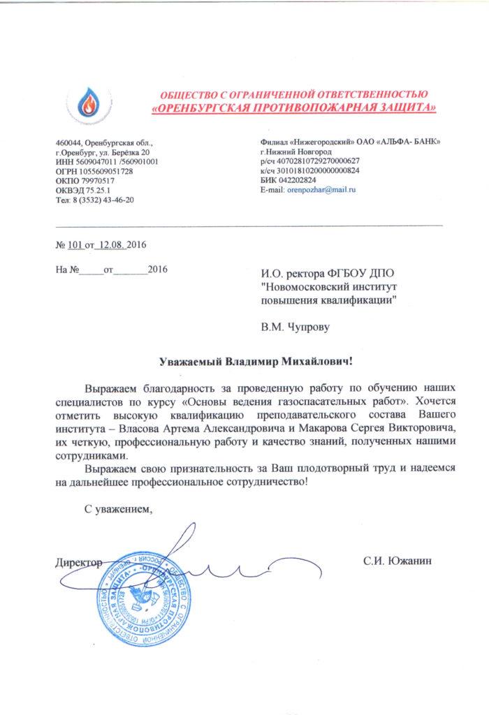"""ООО """"Оренбургская противопожарная защита"""""""