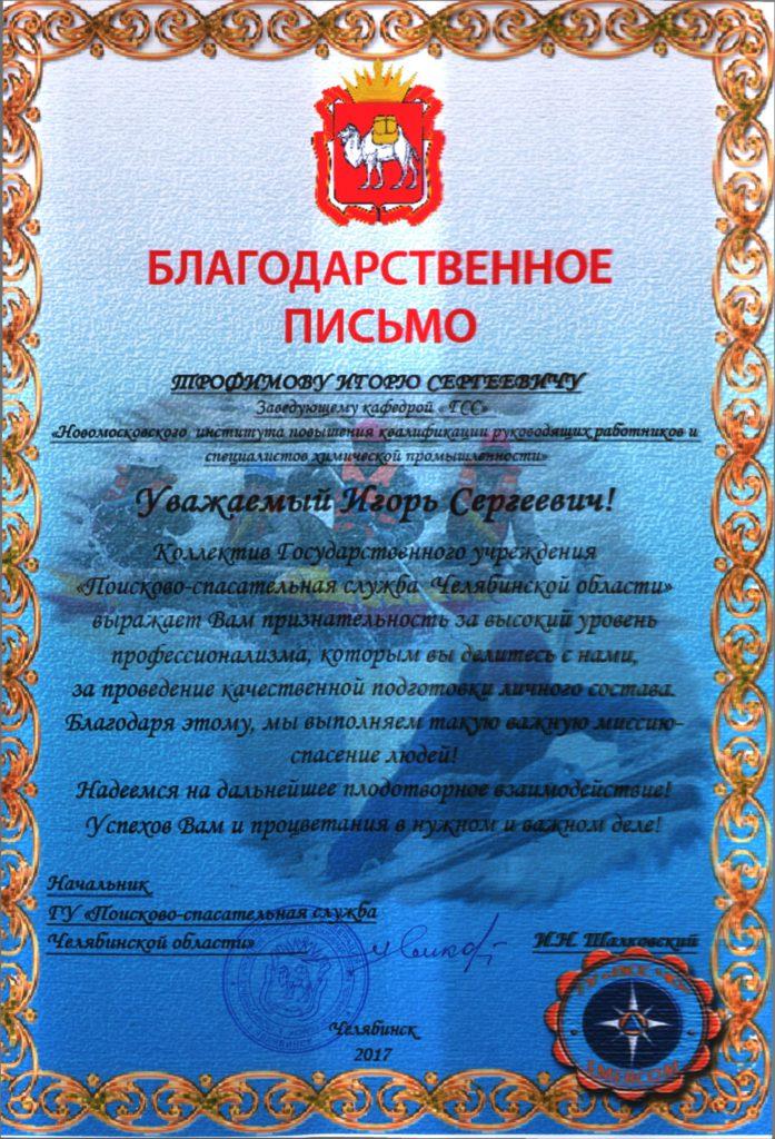 """ГУ """"Поисково-спасательная служба Челябинской области"""""""