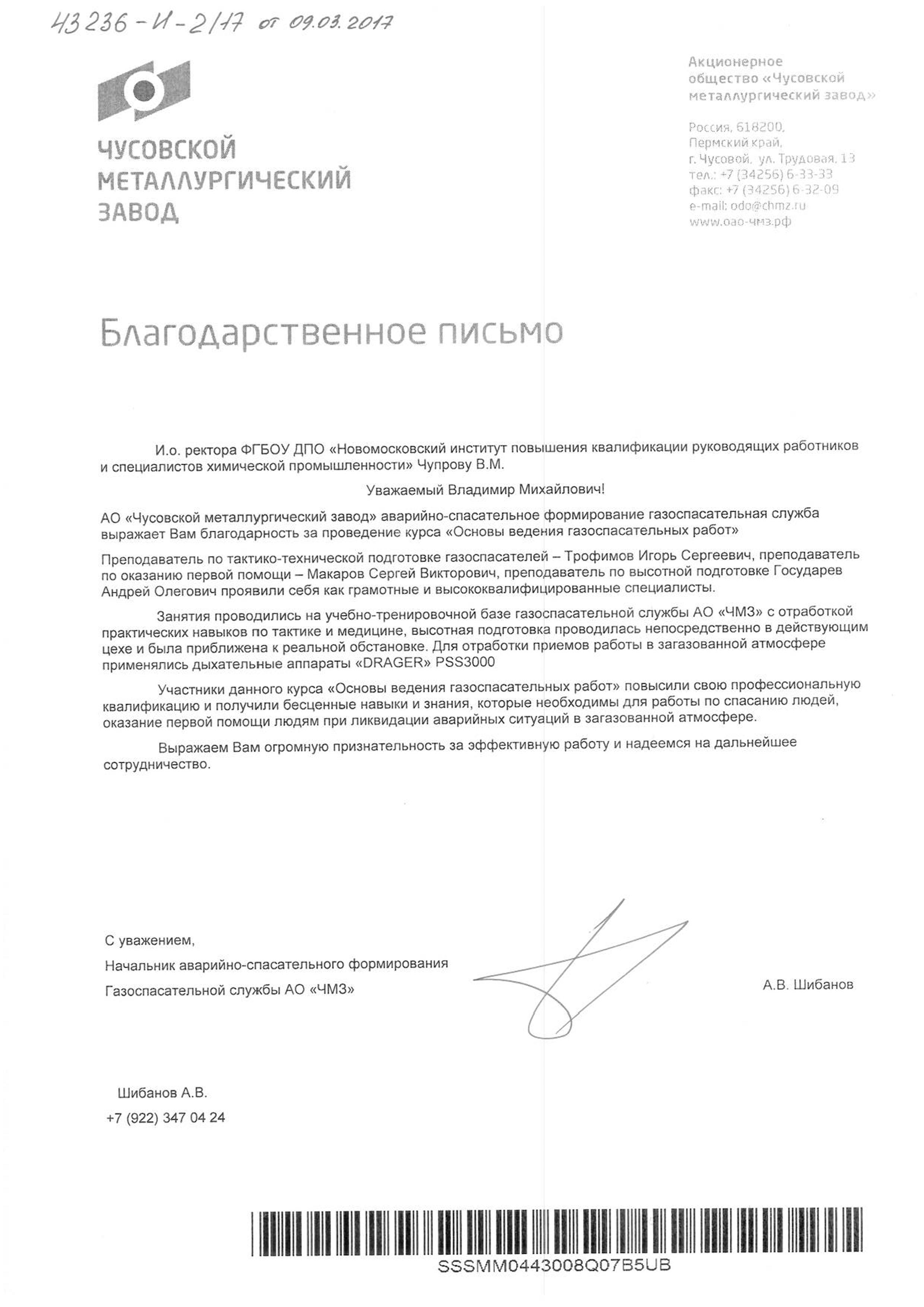 Благодарственное письмо НИПК