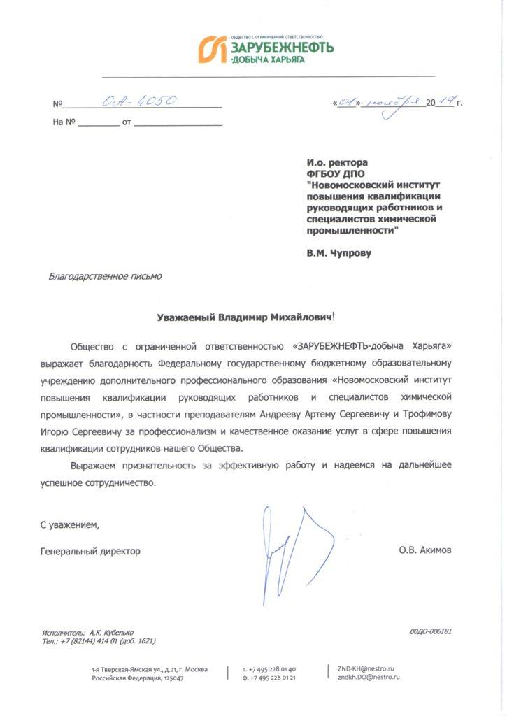 ООО Зарубежнефть Добыча Харьяга